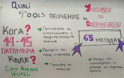 QualiTools методи за обучение