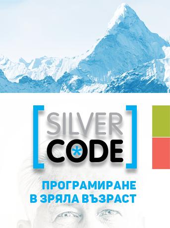 Пилотно обучение Silver Code